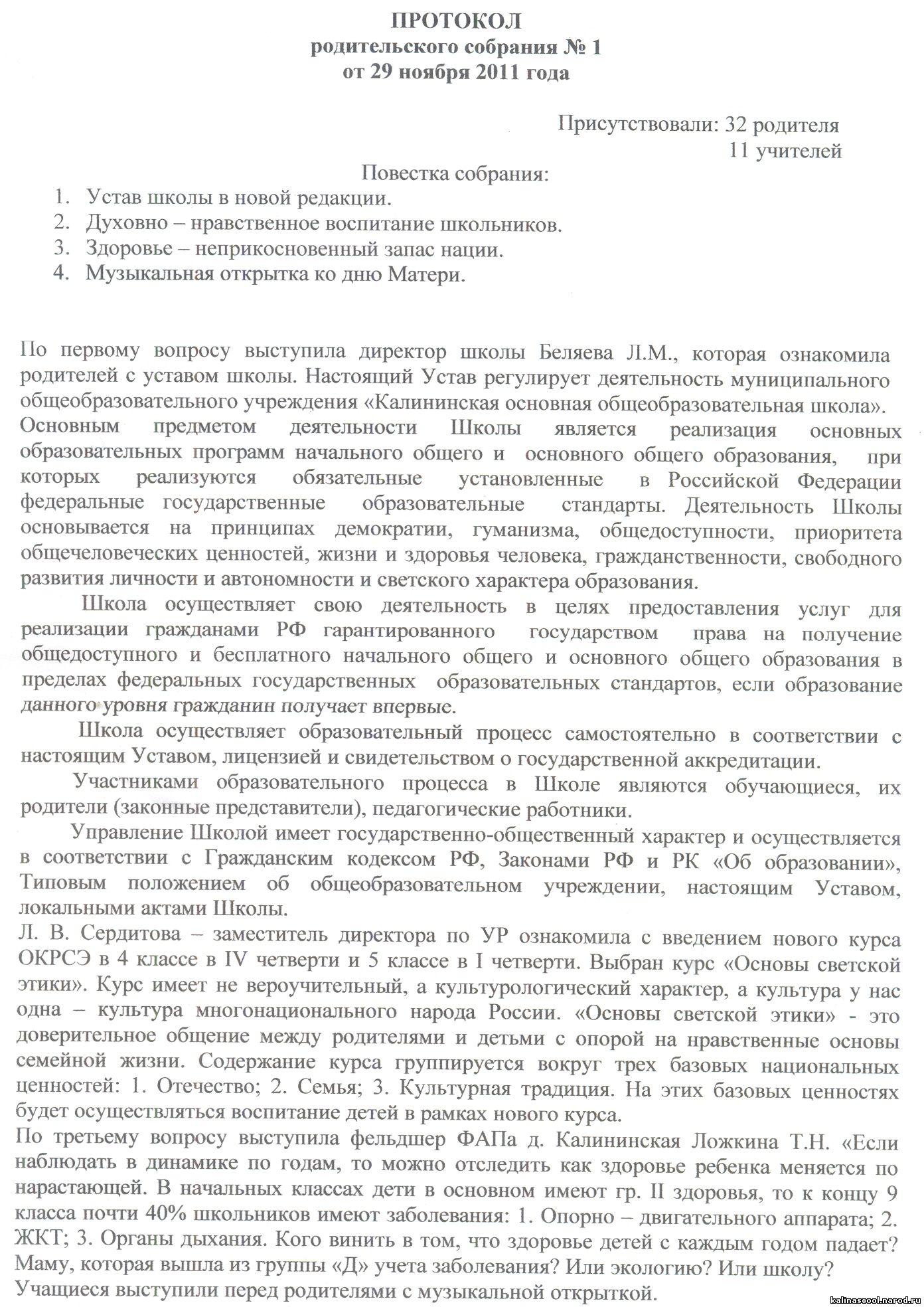 Рабочая Программа Основы Православной Культуры 4 Класс Кураев